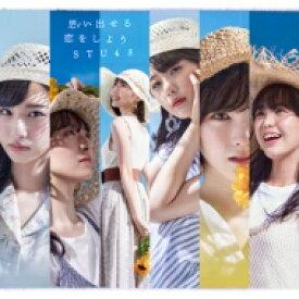 STU48 / 思い出せる恋をしよう 【Type A 初回限定盤】 【CD Maxi】