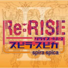 スピラ・スピカ / Re: RISE -e.p.- 2 【初回生産限定盤】(+DVD) 【CD Maxi】