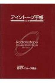【送料無料】 アイソトープ手帳 / 日本アイソトープ協会 【本】