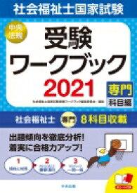 【送料無料】 社会福祉士国家試験受験ワークブック 2021 専門科目編 / 社会福祉士国家試験受験ワークブック編集委員会 【本】