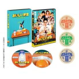 劇場版 おいしい給食 Final Battle【BD】 【BLU-RAY DISC】