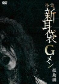 怪談新耳袋Gメン 孤島編 【DVD】