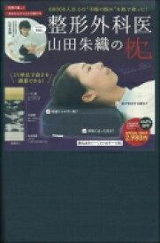 【送料無料】 整形外科医 山田朱織の枕 Doctor's Pillow / 山田朱織 【本】