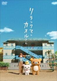 【送料無料】 リラックマとカオルさん 【DVD】