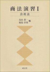【送料無料】 商法演習 1 会社法 / 鳥山恭一 【本】