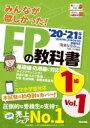 【送料無料】 2020-2021年版 みんなが欲しかった! FPの教科書1級 Vol.1 ライフプランニングと資金計画・リスク管理: /…