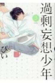 過剰妄想少年 3 POE BACKS / BABYコミックス / ぴい 【コミック】
