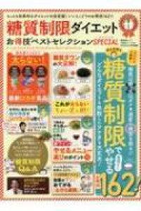 糖質制限ダイエット お得技ベストセレクションSPECIAL 晋遊舎ムック 【ムック】