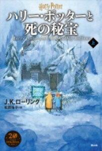 ハリー・ポッターと死の秘宝 新装版 上 / J.K.ローリング 【本】