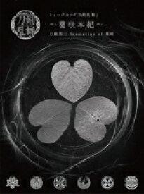 【送料無料】 刀剣男士 formation of 葵咲 / ミュージカル『刀剣乱舞』 〜葵咲本紀〜 【初回限定盤B】 【CD】