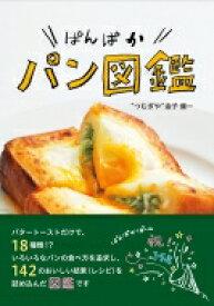 ぱんぱかパン図鑑 天然生活の本 / つむぎや金子健一 【本】