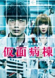 仮面病棟 DVD 【DVD】