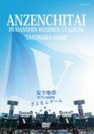 【送料無料】 安全地帯 アンゼンチタイ / 安全地帯 IN 甲子園球場 「さよならゲーム」 (2DVD) 【DVD】