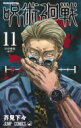 呪術廻戦 11 ジャンプコミックス / 芥見下々 【コミック】