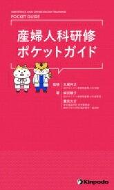 【送料無料】 産婦人科研修ポケットガイド / 丸尾伸之 【本】