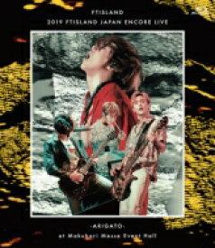 【送料無料】 FTISLAND エフティアイランド / 2019 FTISLAND JAPAN ENCORE LIVE -ARIGATO- at Makuhari Messe Event Hall (Blu-ray) 【BLU-RAY DISC】