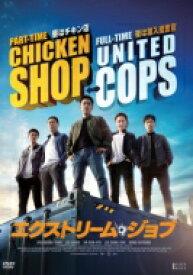 エクストリーム・ジョブ 通常版DVD 【DVD】
