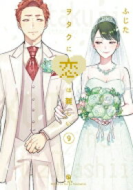 ヲタクに恋は難しい 9 Idコミックス / Comic Pool / ふじた 【本】
