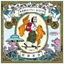 【送料無料】 浪漫革命 / ROMANTIC LOVE 【CD】