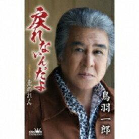鳥羽一郎 トバイチロウ / 戻れないんだよ / 北のれん (カセット) 【Cassette】