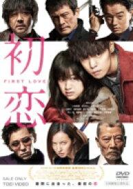 初恋[DVD] 【DVD】
