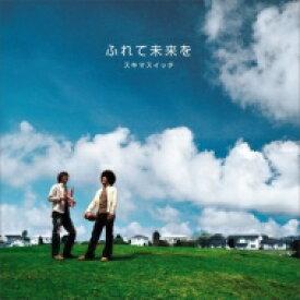 """スキマスイッチ / ふれて未来を / 雨は止まない (33回転 / 7インチシングルレコード) 【7""""""""Single】"""