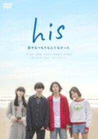 ドラマ「his 〜恋するつもりなんてなかった〜」 【DVD】