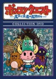 【送料無料】 ポンコツクエスト〜魔王と派遣の魔物たち〜 COLLECTION DVD 【DVD】