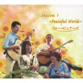 【送料無料】 フォーピュアーズ / Season 1 〜peaceful Wprld〜 【CD】
