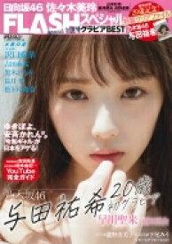FLASHスペシャル グラビアBEST 2020年初夏号 【雑誌】