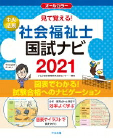 【送料無料】 見て覚える!社会福祉士国試ナビ 2021 / いとう総研資格取得支援センター 【本】