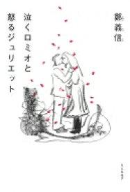 泣くロミオと怒るジュリエット / 鄭義信 (劇作家) 【本】