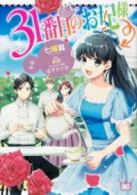 31番目のお妃様 2 B's-log Comics / 七輝翼 【本】