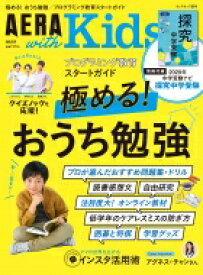 AERA with Kids (アエラ ウィズ キッズ) 2020年 7月号 / AERA with Kids編集部 【雑誌】