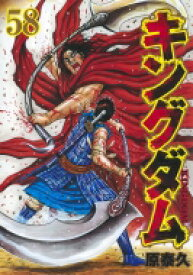 キングダム 58 ヤングジャンプコミックス / 原泰久 ハラヤスヒサ 【コミック】