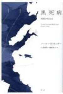 【送料無料】 黒死病 疫病の社会史 / ノーマン・f・カンター 【本】