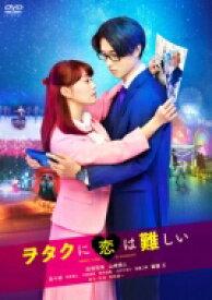 ヲタクに恋は難しい DVD 通常版 【DVD】