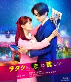 ヲタクに恋は難しい Blu-ray 通常版 【BLU-RAY DISC】