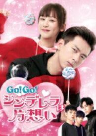 【送料無料】 Go!Go!シンデレラは片想い DVD-SET2 【DVD】