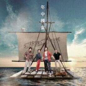 【送料無料】 スターダスト☆レビュー / 年中模索【初回限定盤】(+DVD) 【CD】