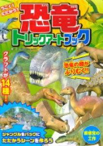 うごく! たたかう! 恐竜トリックアートブック / B・テツヤ・ウォーレス 【本】