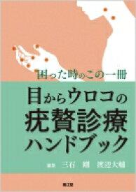【送料無料】 目からウロコの疣贅診療ハンドブック 困った時のこの一冊 / 三石剛 【本】