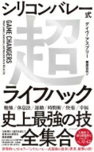 シリコンバレー式超ライフハック / デイヴ・アスプリー 【本】