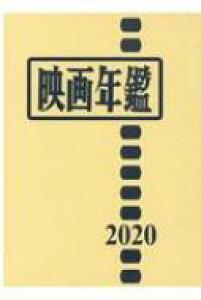 【送料無料】 映画年鑑 2020 【本】