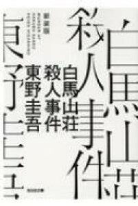 白馬山荘殺人事件 光文社文庫 / 東野圭吾 ヒガシノケイゴ 【文庫】