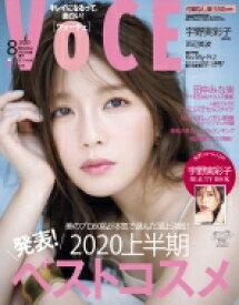 VOCE (ヴォーチェ) 2020年 8月号増刊【表紙:宇野実彩子】 / VOCE編集部 【雑誌】