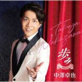 【送料無料】 中澤卓也 / 歩み Part1 【CD】
