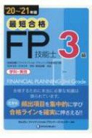 最短合格3級FP技能士 '20-'21年版 / きんざいファイナンシャル・プランナーズセンター 【本】