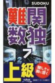 難関数独 7 【新書】