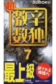 超激辛数独 7 【新書】